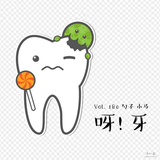 Vol. 180 呀!牙