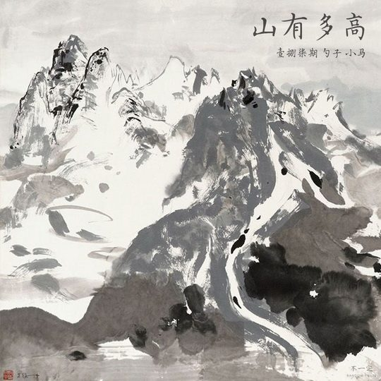 Vol. 186 山有多高
