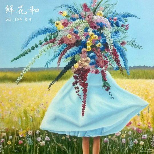 Vol. 194 鲜花和