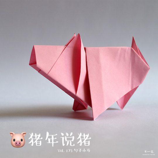 Vol. 173 猪年说猪