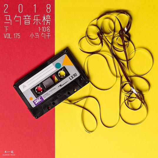 Vol. 175 贰零壹捌马勺音乐榜(下)