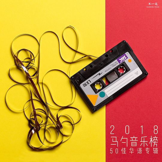 马勺音乐榜 2018年50佳华语专辑