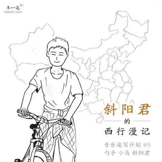 Vol. 62 斜阳君的西行漫记