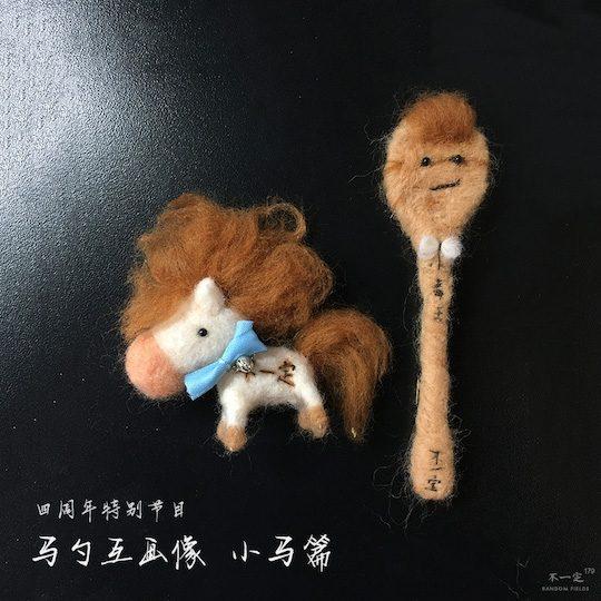 Vol. 179 马勺互画像·小马篇【四周年特别节目·下】
