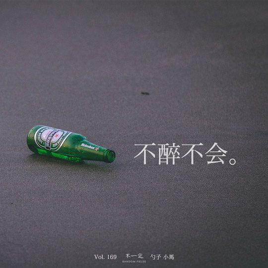Vol. 169 不醉不会